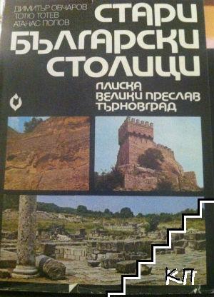 Стари български столици - Плиска, Велики Преслав, Търновград