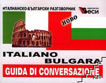 Italiano-bulgara guida di conversazione / Италианско-български разговорник