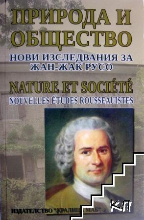 Природа и общество: Нови изследвания за Жан-Жак Русо / Nature et société: Nouvelles études rousseauistes