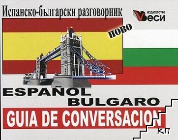 Español-bulgaro guia de conversacion / Испанско-български разговорник