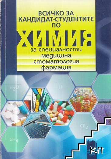 Всичко за кандидат-студентите по химия за специалности: медицина, стоматология, фармация