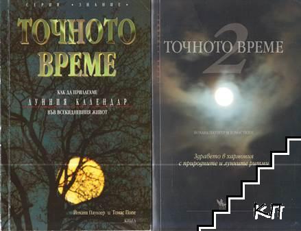 Точното време. Книга 1-2