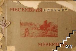 Месемврия / Mesembrie