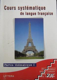 Cours systematique de langue française. Partie thématique 1