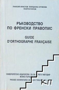 Ръководство по френски правопис / Guide d'orthographe française