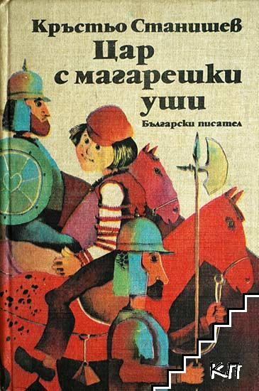 Цар с магарешки уши и други весели истории