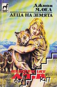 Деца на Земята. Книга 4: Пещерният лъв