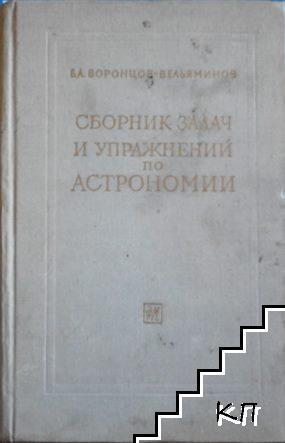 Сборник задач и упражнений по астрономии