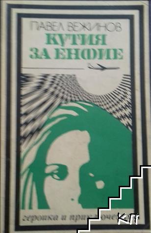 Кутия за енфие