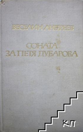 Соната за Петя Дубарова
