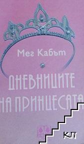 Дневниците на принцесата