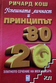 Успешната личност и принципът 80/20