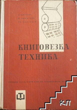 Книговезка техника