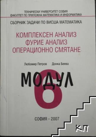 Сборник задачи по висша математика. Модул 6: Комплексен анализ, Фурие анализ, операционно смятане