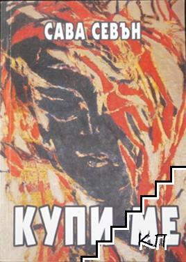 Купи ме. Книга 1