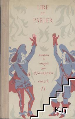 Lire et parler. Читай и говори по-французски. Вып. 11