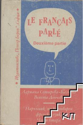 Le Français parle. Deuxime Partie / Наръчник по разговорен френски език. Част 2
