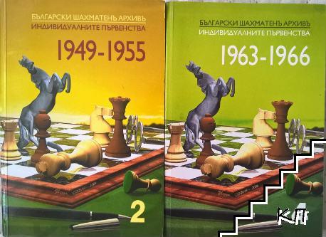 Български шахматен архив. Том 2, 4