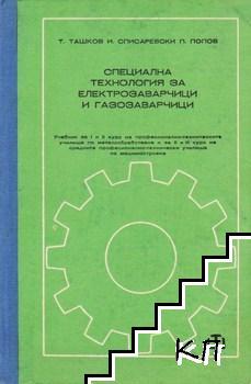 Специална технология за електрозаварчици и газозаварчици