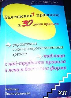 Българският правопис в 30 лесни правила