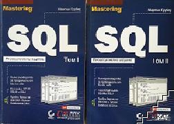Mastering SQL. Том 1-2