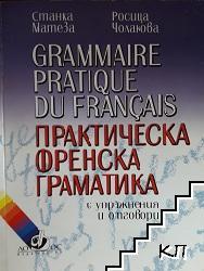 Практическа френска граматика