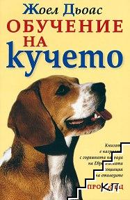 Обучение на кучето