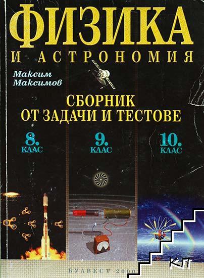 Физика и астрономия за 8.-10. клас