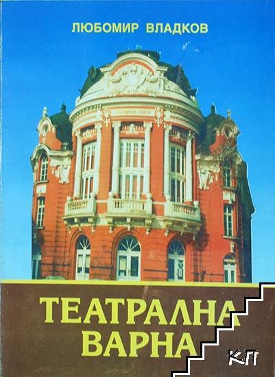 Театрална Варна