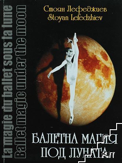 Балетна магия под луната