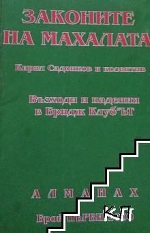 Законите на махалата. Бр 1 / 2000