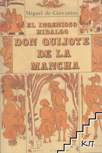 Don Quijote de la Mancha. Tomo 1-2