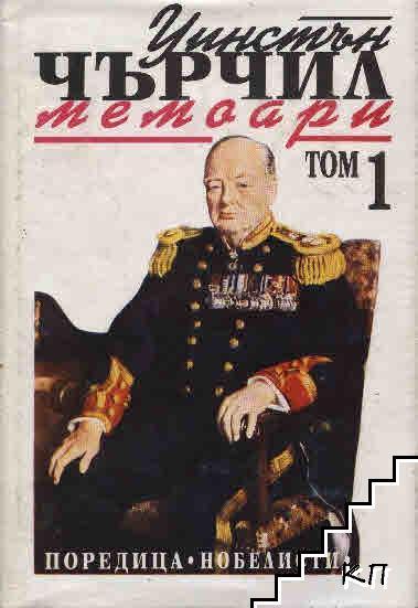 Втората световна война: Мемоари. Том 1: Назряващата буря