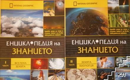 Енциклопедия на знанието. Част 1-2
