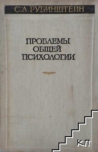 Проблемы общей психологии