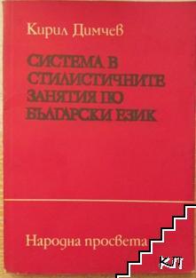Система в стилистичните занятия по български език