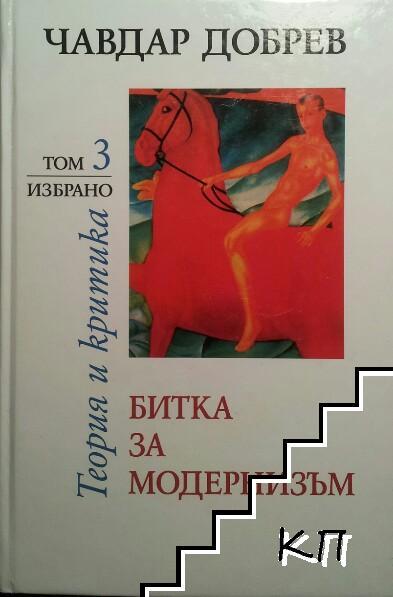 Избрано. Том 3: Битка за модернизъм. Теория и критика