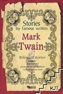 Stories by famous writers: Mark Twain