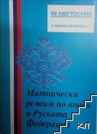 Митнически режим по вноса в Руската федерация