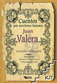 Cuentos por escritores famosos: Juan Valera