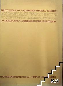 Протоколи от съдебния процес срещу Атанас Узунов и другите подсъдими по хасковското покушение през 1873 година