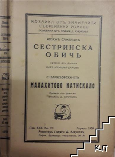 Сестринска обичь / Малахитово натискало