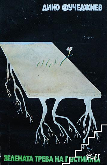 Зелената трева на пустинята