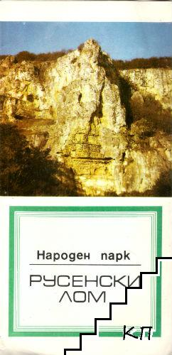 Народен парк Русенски Лом