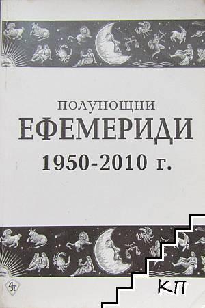 Полунощни ефемериди 1950-2010 г.