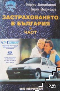 Застраховането в България. Част 2