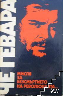 Мисля за безсмъртието на революцията...
