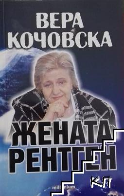 Жената рентген