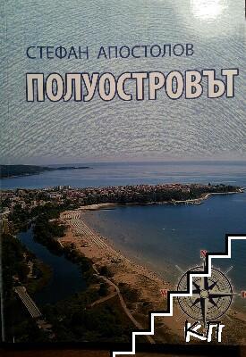 Полуостровът