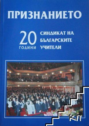 Признанието. 20 години синдикат на българските учители